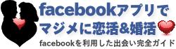 フェイスブック出会いアプリで真面目に恋活・婚活するサイト!