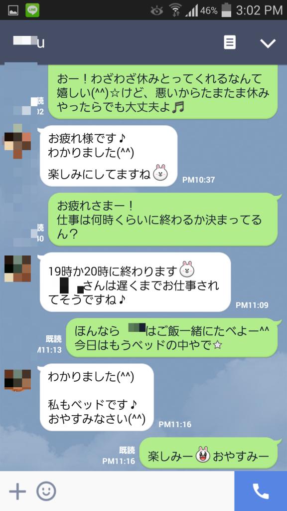 pairsyakusoku001