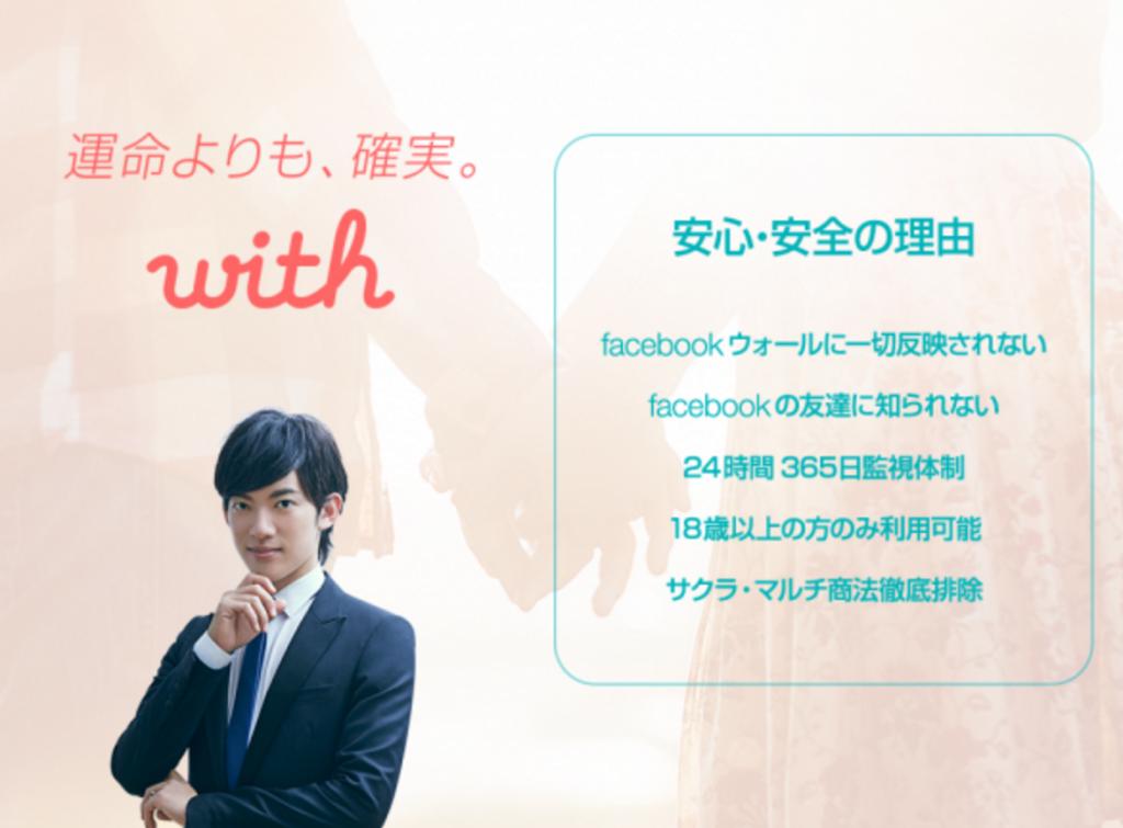 Daigo婚活アプリwithウィズ