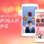 Daigo婚活アプリwith